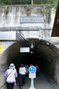袋田の滝はトンネルから