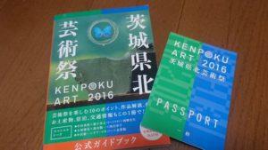 茨木県北芸術祭