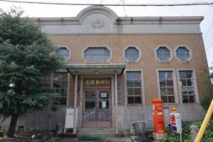 引田郵便局