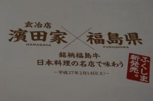 玄治店 濱田家×福島県