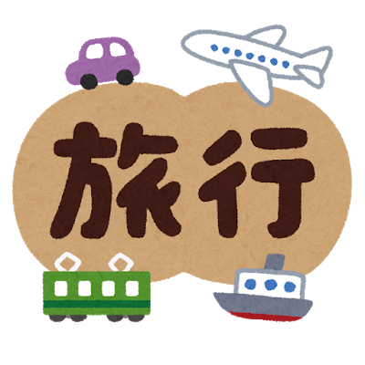 格安旅行速報 JR東日本 8/20から新幹線が半額になる!「お先にトクだ値スペシャル」発売!