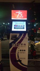 台北駅までは空港リムジンバスで