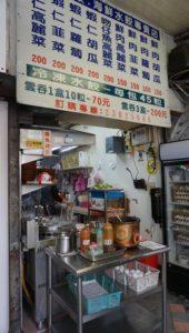水餃子の店 海天香餃
