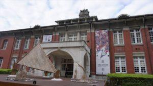 台北当代芸術館