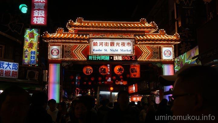 台湾グルメとレトロな建物の旅⑥ 饒河街夜市と寧夏夜市を食べ歩き